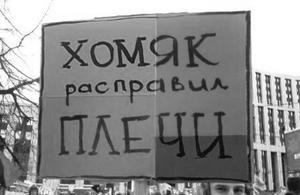Mertvaya-vlast-i-homyak-na-rasput-e_articleimage.jpg