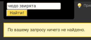 чюдозвирята.png