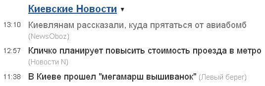 Kievnews.jpg