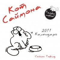 Kalendar_2011_kot_Caimona-cover.jpg