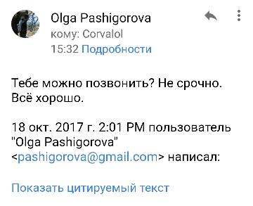 Screenshot_2017-10-18-15-51-07-902_com.google.android.gm.jpg