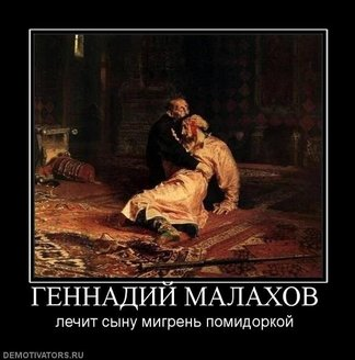 421658_gennadij-malahov_1_.jpg