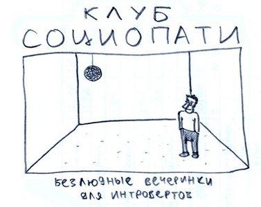 socioparty.jpg