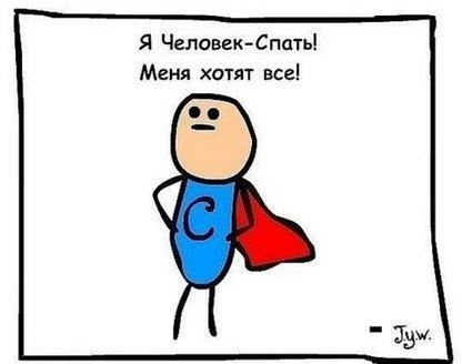 chelovek_spat.jpg