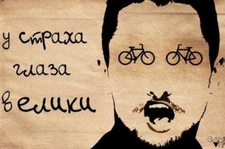 bike_eyes.jpg