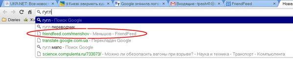 Google_Menshov.jpg