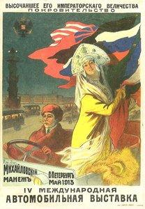 poster_russian.vistavka1913.jpg