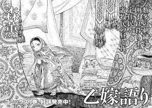 Otoyomegatari_v02_ch10_06-07.jpg