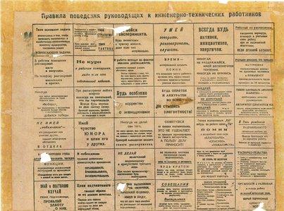 Pravila_povedenia_rukovoditelya_1_.jpg