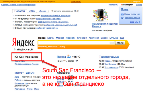 yandex-south-san-frnacisco.png