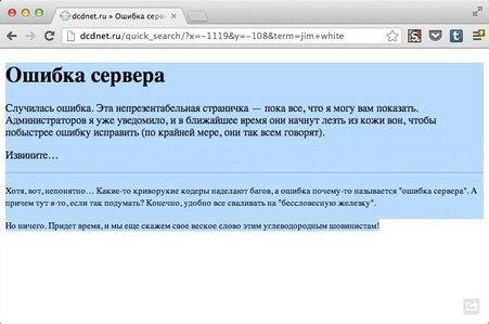 dcdnet_server_error.jpg