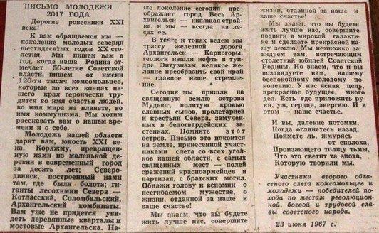 Letter1967.jpg