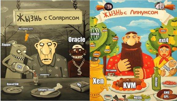 solaris-vs-linux.jpeg