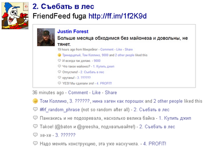 friendfeed-20130405-1600.png