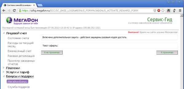 megafon-ui-20130607-1519.png
