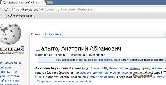wikipedia-20130704-1719.png