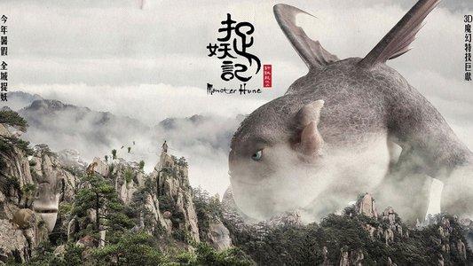 charmingly-insane-trailer-for-a-film-called-monster-hunt.jpg