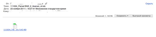 Снимок_экрана_2011-11-25_в_17.13.31.png