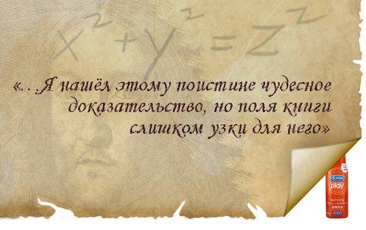 Fermats-Lube.jpg