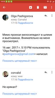 Screenshot_2017-08-16-19-18-54-892_com.google.android.gm.png