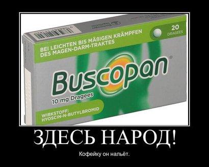 buscopan.jpg